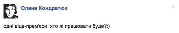 Віце-віце-віце-віце-віце-прем'єр Кириленко та симпатичний упир з фабрики Рошен - фото 3