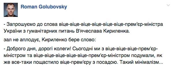 Віце-віце-віце-віце-віце-прем'єр Кириленко та симпатичний упир з фабрики Рошен - фото 1
