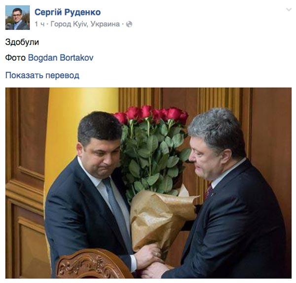 Як соцмережі реагують на призначення нового уряду (ФОТОЖАБИ) - фото 4