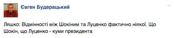 Як соцмережі тролять Луценко-генпрокурора (ФОТОЖАБИ) - фото 6