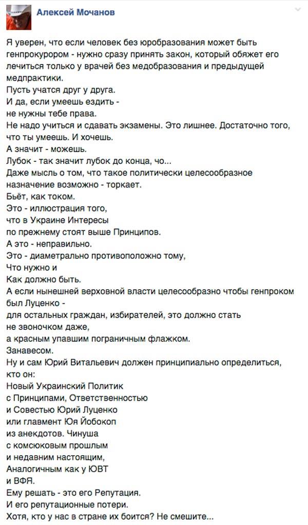 Як соцмережі тролять Луценко-генпрокурора (ФОТОЖАБИ) - фото 4