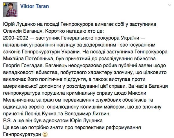 Як соцмережі тролять Луценко-генпрокурора (ФОТОЖАБИ) - фото 10