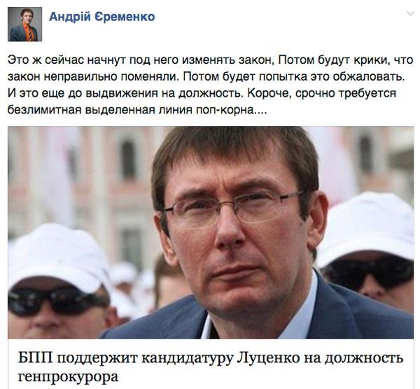 Як соцмережі тролять Луценко-генпрокурора (ФОТОЖАБИ) - фото 12