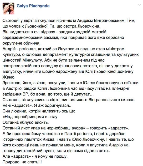 """Як чоловік Льовочкіної """"здрастє"""" говорив, а депутат Верховної Ради на одну зарплату жив  - фото 1"""