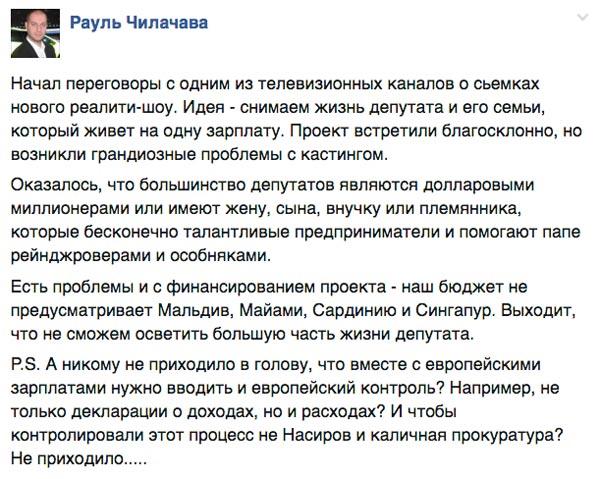 """Як чоловік Льовочкіної """"здрастє"""" говорив, а депутат Верховної Ради на одну зарплату жив  - фото 3"""