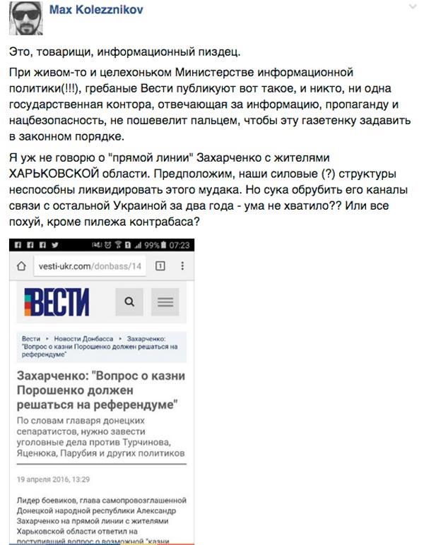 """Як чоловік Льовочкіної """"здрастє"""" говорив, а депутат Верховної Ради на одну зарплату жив  - фото 5"""
