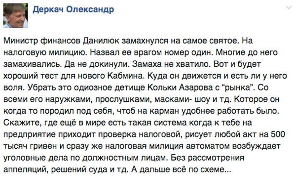 """Як чоловік Льовочкіної """"здрастє"""" говорив, а депутат Верховної Ради на одну зарплату жив  - фото 11"""