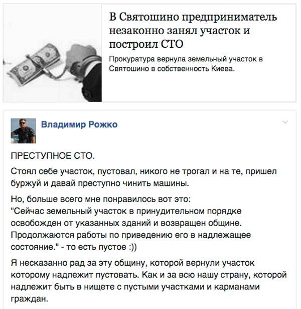 """Як чоловік Льовочкіної """"здрастє"""" говорив, а депутат Верховної Ради на одну зарплату жив  - фото 13"""
