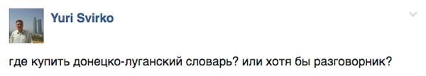 Ківа-стайл та де купити донецько-луганський словник - фото 1