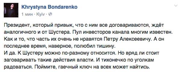 """""""Прі Януковичу такого не було"""" - фото 4"""