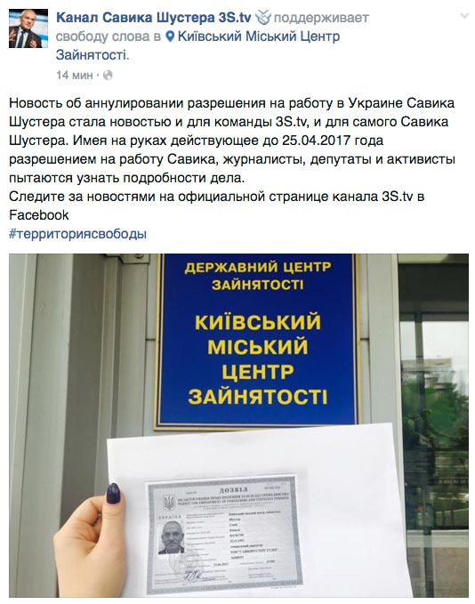 Соцмережі про вигнання Шустера з України - фото 1