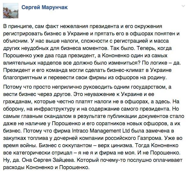 Нові та старі імена українських політиків в #PanamaPapers - фото 8