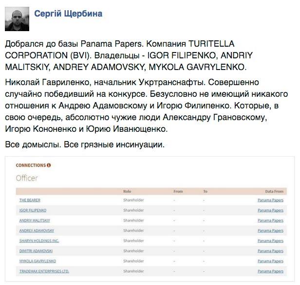 Нові та старі імена українських політиків в #PanamaPapers - фото 7