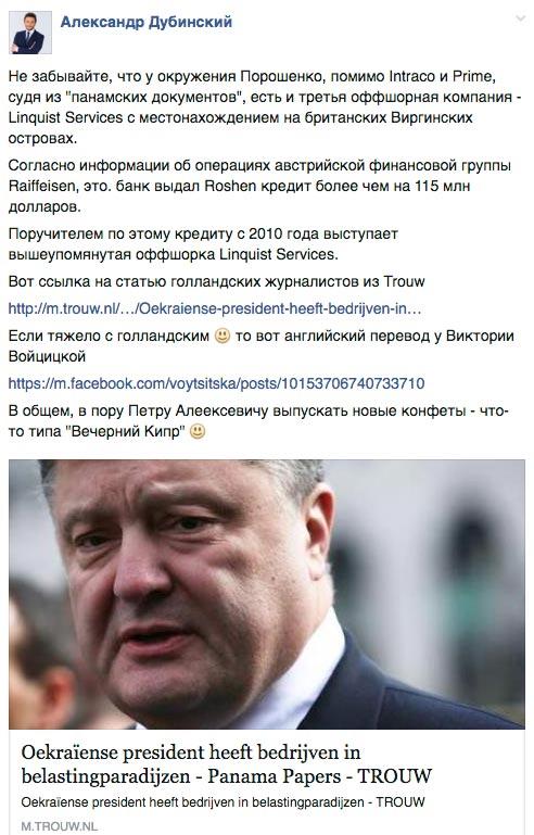 Нові та старі імена українських політиків в #PanamaPapers - фото 4