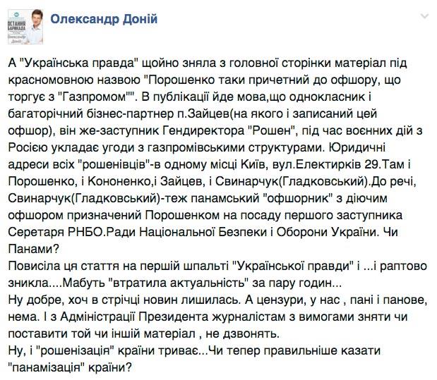 Нові та старі імена українських політиків в #PanamaPapers - фото 2