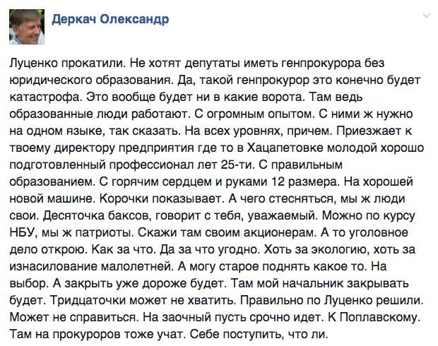 Ода невідомій банкірші та чи поверне Ека Згуладзе службову квартиру в Києві - фото 1