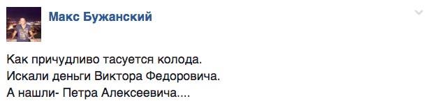 Ода невідомій банкірші та чи поверне Ека Згуладзе службову квартиру в Києві - фото 9