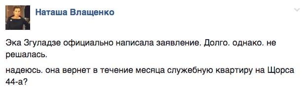 Ода невідомій банкірші та чи поверне Ека Згуладзе службову квартиру в Києві - фото 16