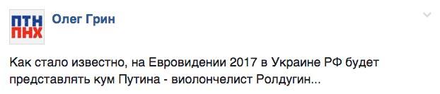 """Нове міністерство """"Європісня-2017"""" та як пишеться email Нацбанка   - фото 1"""