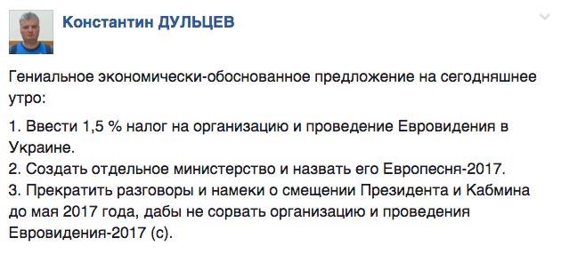 """Нове міністерство """"Європісня-2017"""" та як пишеться email Нацбанка   - фото 9"""