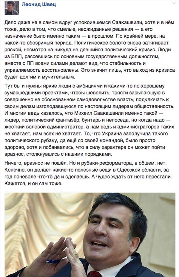 Десять негренят та чому українське політичне болото знову затягує ряскою - фото 6