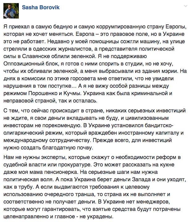 Десять негренят та чому українське політичне болото знову затягує ряскою - фото 4