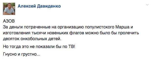 Як Генпрокуратура піде обшукувати YouTube, а міністр Ніщук валяти титановий пам'ятник - фото 11