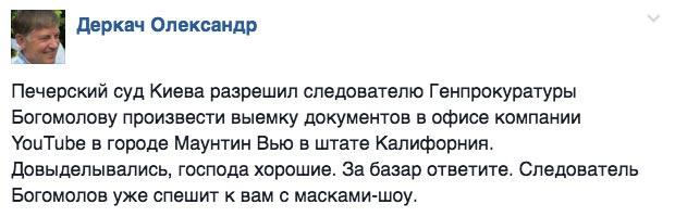 Як Генпрокуратура піде обшукувати YouTube, а міністр Ніщук валяти титановий пам'ятник - фото 4