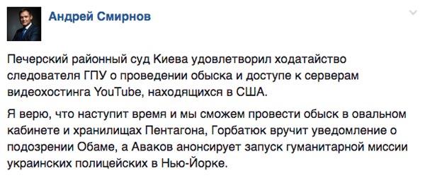 Як Генпрокуратура піде обшукувати YouTube, а міністр Ніщук валяти титановий пам'ятник - фото 1