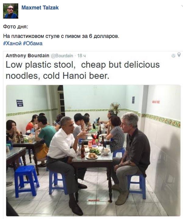 #Горішні_плавні та як Обама на пластиковому стільці пиво за шість баксів пив - фото 17