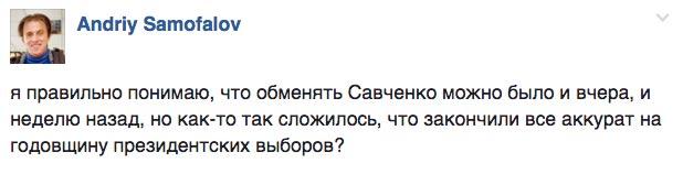 Хто зістрибнув з шассі літака Савченко та чому Порошенко не поїхав в Бориспіль - фото 3