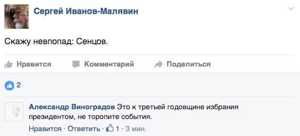Хто зістрибнув з шассі літака Савченко та чому Порошенко не поїхав в Бориспіль - фото 5