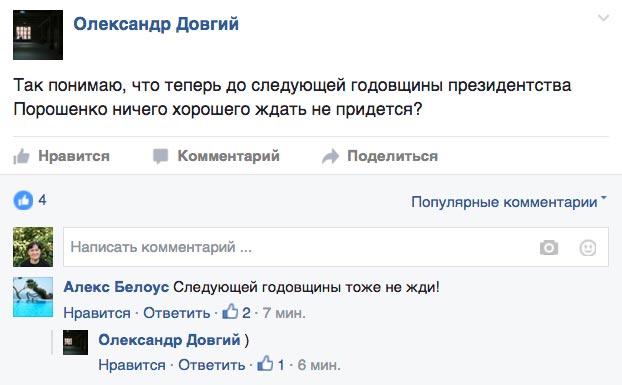 Хто зістрибнув з шассі літака Савченко та чому Порошенко не поїхав в Бориспіль - фото 7