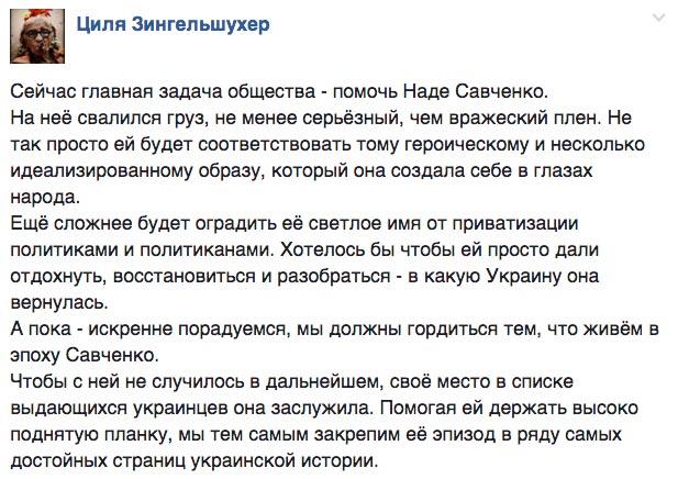 Хто зістрибнув з шассі літака Савченко та чому Порошенко не поїхав в Бориспіль - фото 11
