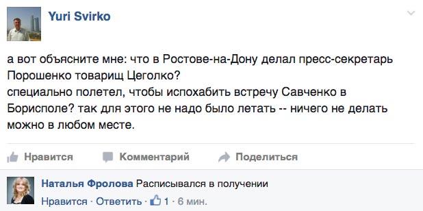 Хто зістрибнув з шассі літака Савченко та чому Порошенко не поїхав в Бориспіль - фото 15
