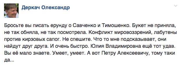 Прейскурант прес-конференції Надії Савченко та коли Тимошенко поїде на фронт - фото 1