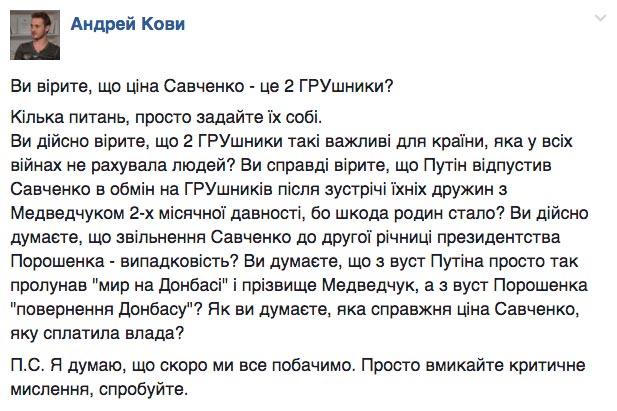 Прейскурант прес-конференції Надії Савченко та коли Тимошенко поїде на фронт - фото 3
