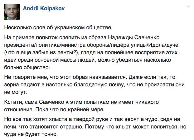 Прейскурант прес-конференції Надії Савченко та коли Тимошенко поїде на фронт - фото 8