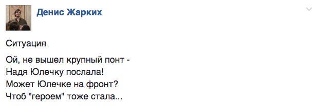 Прейскурант прес-конференції Надії Савченко та коли Тимошенко поїде на фронт - фото 12