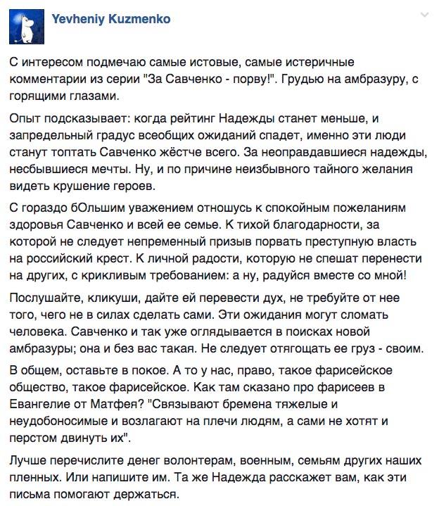 Прейскурант прес-конференції Надії Савченко та коли Тимошенко поїде на фронт - фото 5