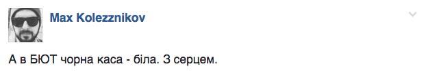 """Операція """"Хронічний трепак"""" та скільки коштує екскурсійний тур до Макєєвки - фото 12"""