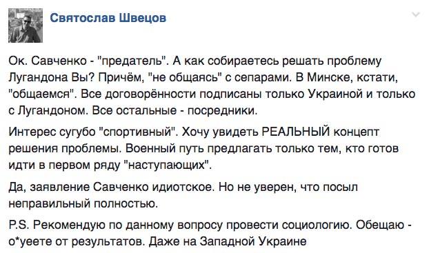 Анекдот про Надію Савченко та в кого в Україні зарплата 333 тисячі на місяць - фото 1