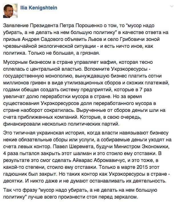 Анекдот про Надію Савченко та в кого в Україні зарплата 333 тисячі на місяць - фото 3