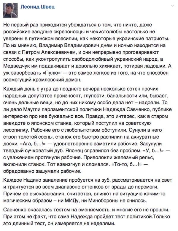Анекдот про Надію Савченко та в кого в Україні зарплата 333 тисячі на місяць - фото 5