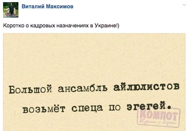Анекдот про Надію Савченко та в кого в Україні зарплата 333 тисячі на місяць - фото 7