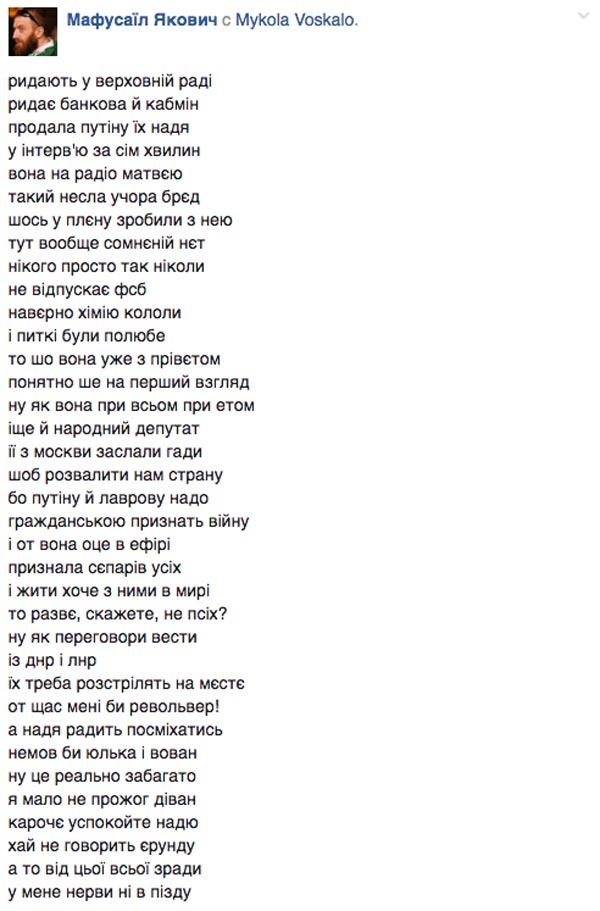 Анекдот про Надію Савченко та в кого в Україні зарплата 333 тисячі на місяць - фото 8