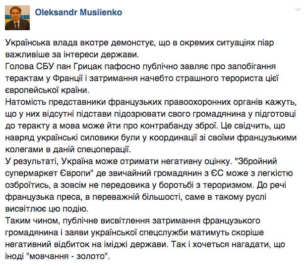 Анекдот про Надію Савченко та в кого в Україні зарплата 333 тисячі на місяць - фото 9
