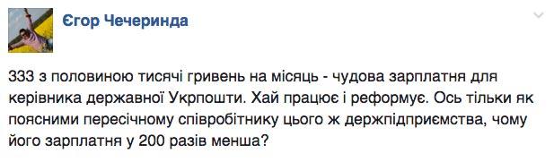 Анекдот про Надію Савченко та в кого в Україні зарплата 333 тисячі на місяць - фото 12