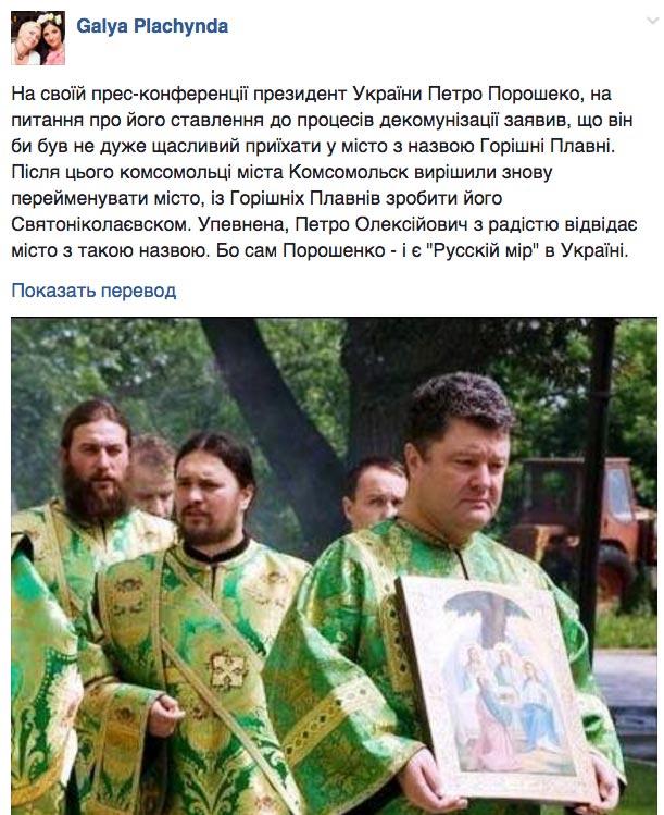 Савченко - це син Путіна та типова грантожерська принциповість пані Гопко - фото 12