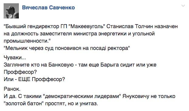 Савченко - це син Путіна та типова грантожерська принциповість пані Гопко - фото 11
